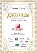 Award the Business-Leader 2011